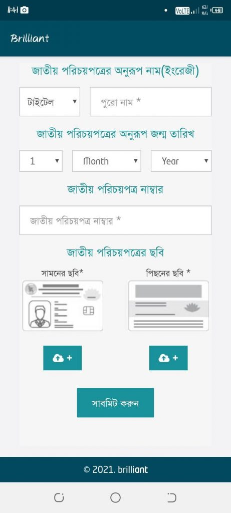 brilliant-app-nid-submit-page