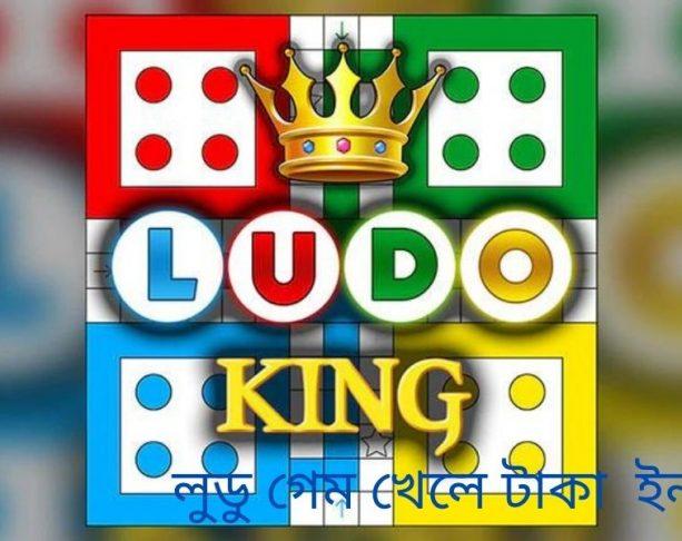ludo money