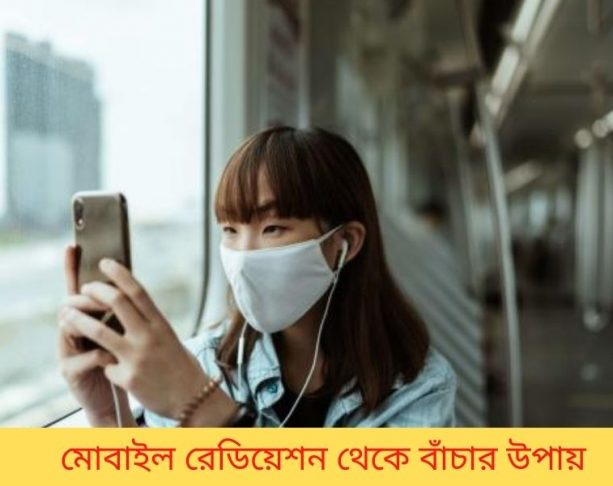 ways to avoid mobile radiation
